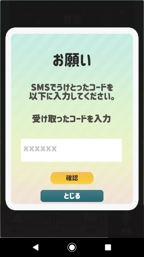 SMS入力が必要