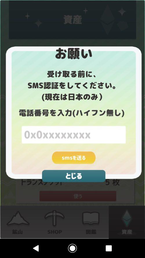 SMS入力