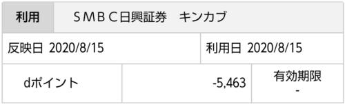株購入履歴8月A