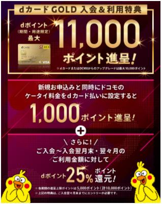 dカード11000ポイント