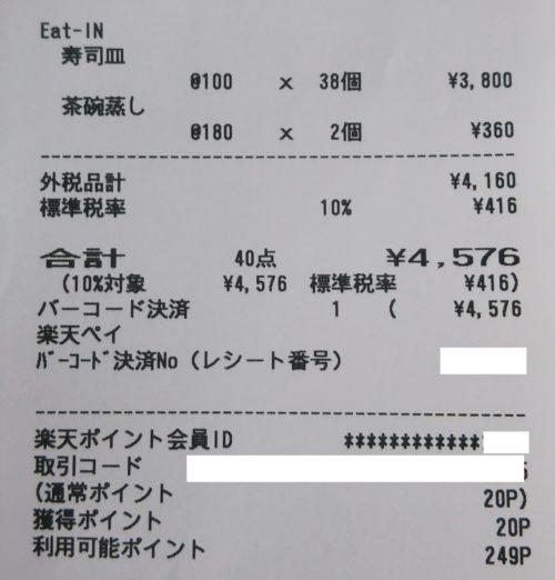 レシート金額
