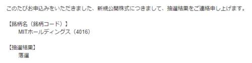 岡三オンライン落選